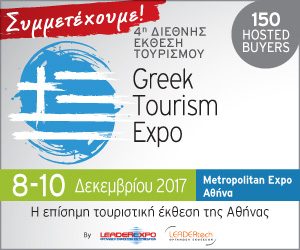 300X250 GREEK2017 GR SYMMETEXOYME