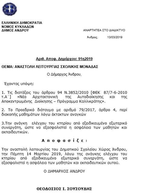 Anastoli Leitourgias Sxoleio